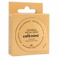 Маска для лица   ОВСЯНАЯ   для сухой и чувствительной кожи, на козьем молоке   15ml Cafe mimi